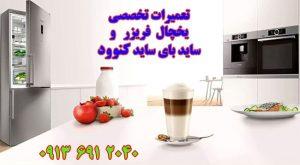 نمایندگی تعمیرات یخچال کنوود در اصفهان